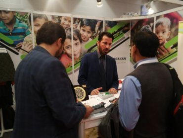 The International Civil Organization Exhibition